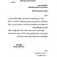 نامه مدیر عامل محترم  شرکت توانیر به شرکت های برق منطقه ای ایران