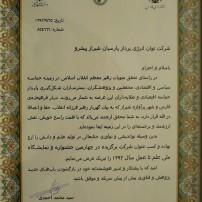 تقدیر نامه جشنواره علم تا عمل