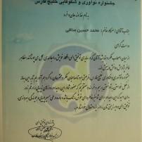 تقدیرنامه جشنواره نوآوری وشکوفایی بنیاد ملی نخبگان